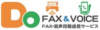 FAX・音声同報送信サービス DoFAX&VOICE